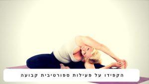 מתח וחרדה - פעילות גופנית והשפעותיה על מתח וחרדה
