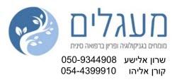קליניקת מעגלים – הפלות חוזרות – שחלות פוליציסטיות – FSH Logo